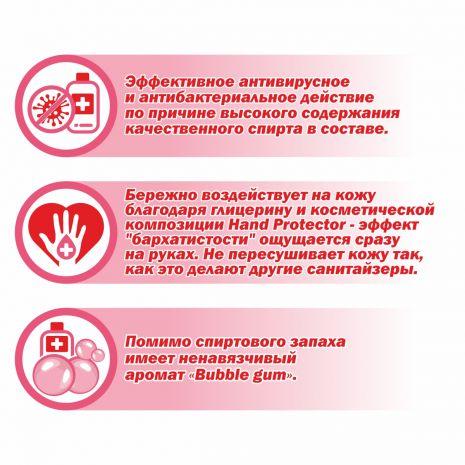 "Антисептик Defender 75мл ""Bubble Gum"" Фото 2"