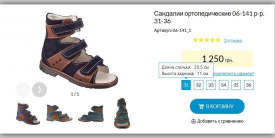 Как определить размер обуви Фото 13