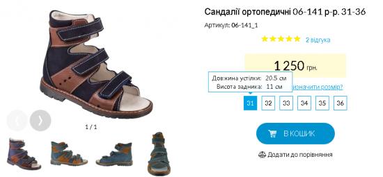 Як визначити розмір взуття Фото 13
