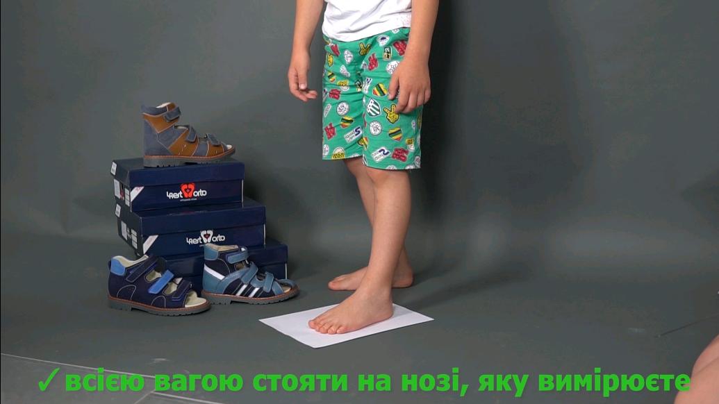 Як визначити розмір взуття Фото 3